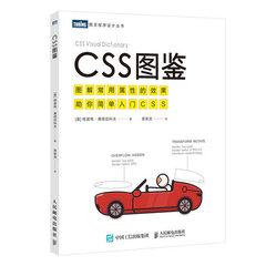 CSS圖鑒-cover