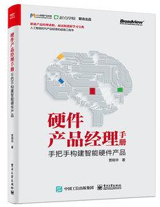 硬件產品經理手冊:手把手構建智能硬件產品-cover