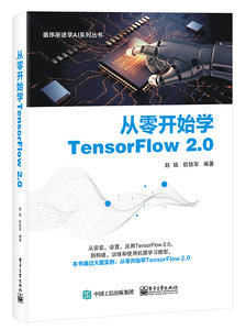 從零開始學TensorFlow 2.0-cover