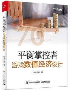 平衡掌控者——游戲數值經濟設計-cover