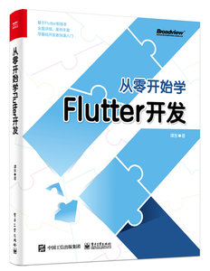 從零開始學 Flutter 開發