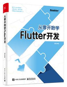 從零開始學 Flutter 開發-cover