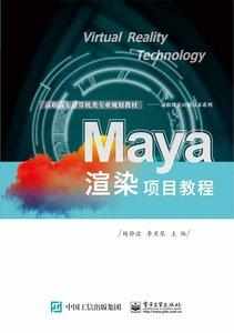 Maya渲染項目教程-cover