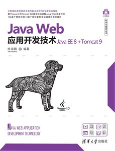 Java Web 應用開發技術 (Java EE 8 +Tomcat 9)-cover