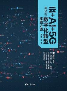 雲+AI+5G驅動的數字化轉型實踐之道-cover
