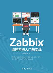 Zabbix 監控系統入門與實戰-cover