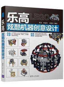 樂高炫酷機器創意設計-cover