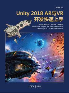 Unity 2018 AR與VR開發快速上手-cover