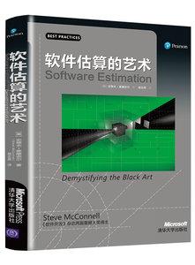 軟件估算的藝術-cover