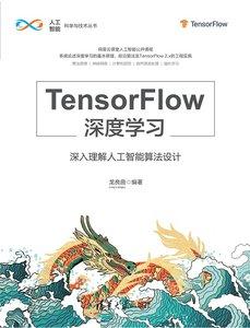 TensorFlow 深度學習 — 深入理解人工智能算法設計-cover