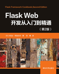Flask Web開發從入門到精通(第2版)-cover