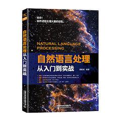 自然語言處理從入門到實戰 -cover