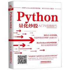 Python量化炒股入門與實戰技巧 -cover