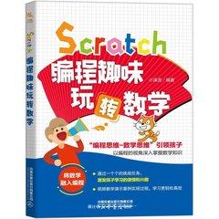 Scratch編程趣味玩轉數學 -cover