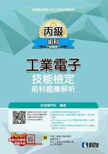 丙級工業電子技能檢定術科題庫解析 (2020最新版)(附丙級工業電子學科題本及教學投影片)-cover