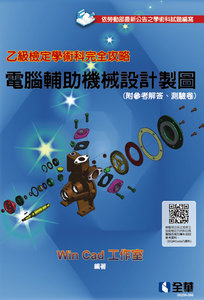 乙級檢定學術科完全攻略-電腦輔助機械設計製圖 (2020最新版)(附參考解答、學科測驗卷)-cover