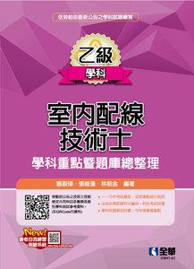 乙級室內配線技術士-學科重點暨題庫總整理 (2020最新版)-cover