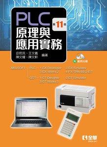 PLC 原理與應用實務, 11/e (附範例光碟)-cover