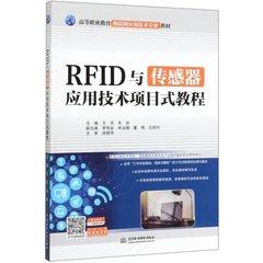 RFID 與傳感器應用技術項目式教程-cover