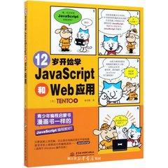 12歲開始學 JavaScript 和 Web 應用-cover