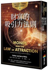 財富的吸引力法則-cover