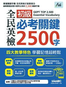 全民英檢初級必考關鍵2500字(電腦互動學習軟體下載版):【書+電腦互動學習軟體下載序號卡】-cover