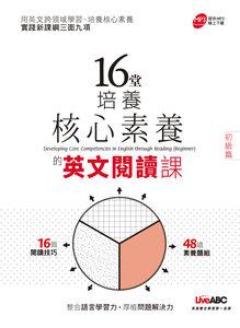 16堂培養核心素養的英文閱讀課(初級篇)【書+別冊】-cover