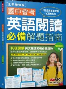 國中會考英語閱讀必備解題指南 實戰解題篇(全新增修版)-cover