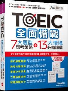 TOEIC 全面備戰 7大題型應考策略 + 13大情境必備詞彙 (MP3下載版)-cover