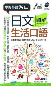日文圖解生活口語口袋書:【書,可點讀】-cover