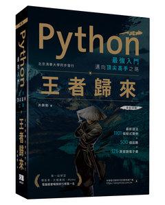 Python 最強入門邁向頂尖高手之路:王者歸來, 2/e (全彩版)-cover