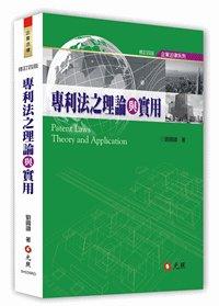 專利法之理論與實用, 4/e-cover