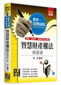智慧財產權法解題書-cover