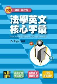 法學英文核心字彙-cover