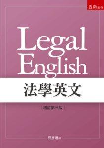 法學英文(3版)-cover