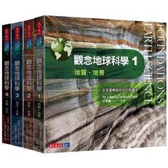 觀念地球科學 1-4套書-cover