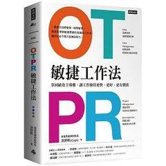 OTPR敏捷工作法:拿回績效主導權,讓工作做得更快、更好、更有價值 (隨書附:OTPR操作手冊)-cover