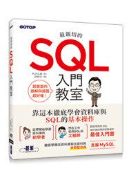 最親切的 SQL 入門教室-cover