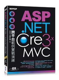 ASP.NET Core 3.x MVC 跨平台範例實戰演練-cover
