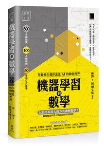 機器學習的數學:用數學引領你走進AI的神秘世界-cover