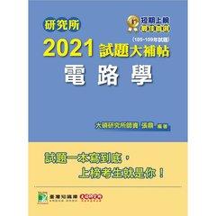 研究所 2021 試題大補帖【電路學】(105~109年試題)-cover