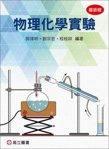 物理化學實驗-cover
