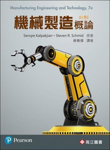 機械製造概論 (Kalpakjian & Schmid: Manufacturing Engineering and Technology, 7/e)(SI制) -cover