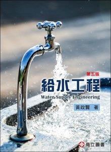 給水工程, 5/e-cover