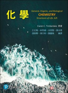 化學 (Timberlake: General, Organic, and Biological Chemistry: Structures of Life, 6/e) -cover