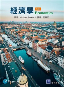 經濟學 (Parkin: Economics, 13/e)-cover