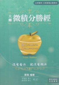 大轉微積分勝經, 3/e-cover