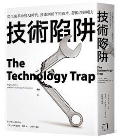技術陷阱:從工業革命到AI時代,技術創新下的資本、勞動力與權力-cover