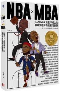 NBA X MBA:36位NBA巨星球場上的職場生存和自我管理智慧(附NBA球星書衣海報,四款隨機出貨)-cover