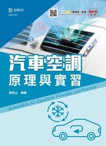汽車空調原理與實習 - 最新版(第二版) - 附MOSME行動學習一點通-cover